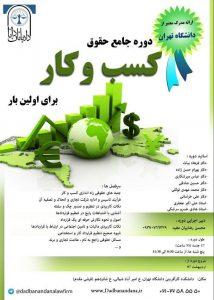 دوره جامع حقوق کسب و کار | وبسایت رسمی دکتر فرهاد بیات www.farhadbayat.com