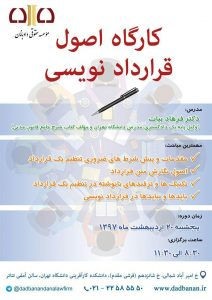 کارگاه اصول قرارداد نویسی | وبسایت رسمی دکتر فرهاد بیات