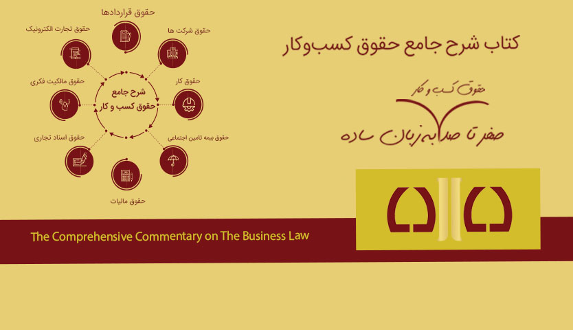 comprehensive-commentary-on-the-business-Law