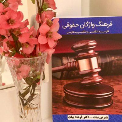 Dictionary-of-Legal-Vocabulary
