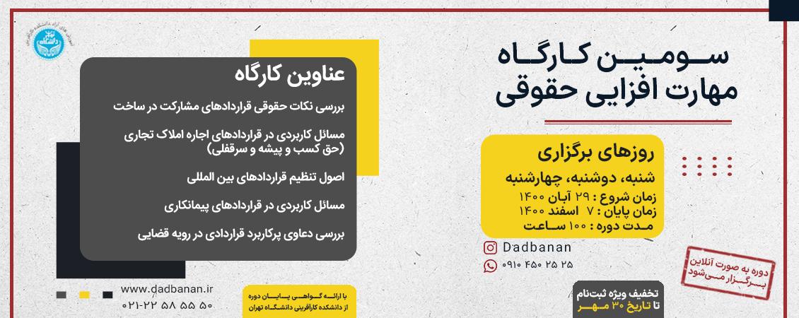 Legal-skills-training-course-FarhadBayat